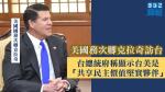 美國務次卿克拉奇今訪台 台總統府:顯示台美是「共享民主價值堅實夥伴」