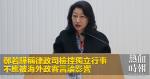 鄭若驊稱律政司檢控獨立行事 不應被海外政客言論影響