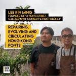 Video Lee Kin Ming | Reparatur, Weiterentwicklung und Verbreitung von Hong Kong Schriften