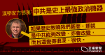 Positional Interview: Chinese academic authority on the Communist Party of Cambridge 100-year-old Professor Fang Dewan: The Communist Party of China is the strongest political machine in history, but it will change