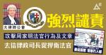 L'Association du Barreau a publié une déclaration condamnant fermement l'attaque contre le juge Zhou Jiaming et en lédant le procureur général pour le défendre.