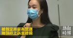 被裁定非妥為當選 陳凱欣上訴至終院