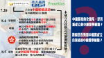 中龍醫務資格成疑 政府2000字解畫「為盡早檢測」 化驗所申請內地技術員來港 215人獲豁免檢疫