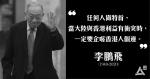 李鵬飛逝世 鄧蓮如:無畏無私為香港福祉發聲 唐英年:真誠直率不平則鳴