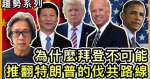 The third story in the Trending Series: U.S.-China relations and new powers will rise