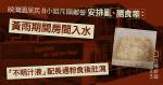 Frühe epidemische Kontrolle Yingwan Park Bewohner sagten, sie waren aufgeregt, auf die Regierung für Änderungen an der Nacht zu schlagen und erzwingen die Stornierung von Mahlzeiten zu kosten mehr als 10.000 Dollar