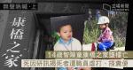 L'enquête sur la mort de kangqiao House, un enfant de 14 ans ayant une déficience intellectuelle, a révélé que la victime avait été battue par le personnel et les excréments.