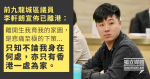 L'ancien conseiller municipal de Kowloon Lee Xuan-long a quitté Hong Kong pour travailler en tant que membre du Comité préparatoire de la plate-forme politique des citoyens