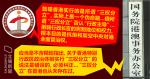 【三權分立】港澳辦:三權分立在香港從未存在 中聯辦:香港一直是行政主導非三權分立