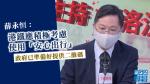 Pneumonie de Wuhan : MTR devrait envisager activement d'utiliser le gouvernement de « voyage de tranquillité d'esprit » a été préparé pour fournir le code bidimensionnel