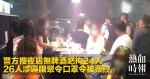 警方搜夜店無牌酒吧拘24人 26人涉違限聚令口罩令被票控
