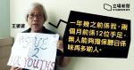 王婆婆網上集會籲持續聲援 12 港人 黃之鋒:家屬及港人鍥而不捨引國際關注