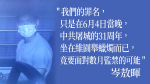 六四非法集結罪成判囚6個月 岑敖暉:對罪名感荒誕