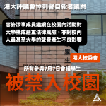 The HKU Council mourned the July 1 stabbing suspected murderous incident and the school board banned participants from entering the campus students helpless: no trial and no pre-judgment, disguised suspension of school