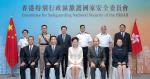 國安委首度開會 駱惠寧成首位京官參與港府會議