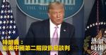 特朗普:拒與中國第二階段貿易談判