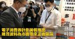 Le lancement de Paul Chan dans le programme e-voucher pendant les vacances d'été devrait apporter une atmosphère positive sur le marché