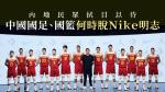 【被迫表態】網民促國足棄Nike贊助 HugoBoss發聲撐新疆棉卻被翻出官網表明不買新疆貨