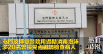 Tuen Mun und Boai Hospital verwendeten veralteten Desinfektionsschaum, um 20 Patienten einzubeziehen, die einer Endoskopie unterzogen wurden