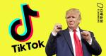 特朗普:在概念上批准 TikTok 與甲骨文交易 商務部對 TikTok 禁令暫緩一周