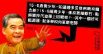 Révolution culturelle 2.0 Leung Chun-ying: Les enseignants «radicalisent» les jeunes 803 Fonds pour recevoir des informations parentales n'exclut pas des accusations conjointes contre les écoles