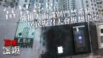Apple dénonciateur Fujing Gardens «faux conseils» pousse les résidents du système de contrôle d'accès à la reconnaissance faciale à convoquer une assemblée générale pour renverser la décision