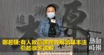 Teresa Cheng : Il y a beaucoup de malentendus au sujet de l'interprétation sélective délibérée de la Loi fondamentale