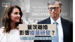Brandstory | Gates Scheidung kann die Impfstoffentwicklung beeinflussen und dass nur ein Mann über die Zukunft der Stiftung entscheiden wird