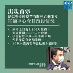 【武漢肺炎】官湧ワクチン接種センター200人が予約をキャンセルし、少なくとも3分の1近くが「失敗」