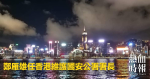 香港の国家安全維持局長に就任