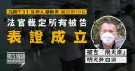 【元朗7.21】法官裁定所有被告表證成立 「飛天南」明天將自辯