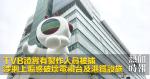 Tvb bestätigte, dass ein Produktionsmitarbeiter verhaftet wurde, der im Internet zur Störung von Fernsehsendern und MTR-Einrichtungen angestiftet wurde.