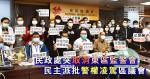 民政處突取消東區監警會 民主派批警權凌駕區議會
