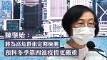 【武漢肺炎】陳肇始稱將為高危群組定期檢測 料冬季第四波疫情更嚴重