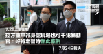7.28728 SHEUNG Ring Conflict Prosecution reiterated that riot officers can also be committed on the spot: it is certain that there is no such case for the time being