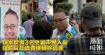趙家賢與3名受襲巿民入稟 阻咬耳狂徒賣樓轉移資產