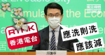 In the Budget, Hong Kong and Taiwan allocated no increase or decrease in Edward Yau's claim that the operating expenses of analog television had decreased