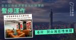 台湾の香港経済貿易文化局は、台湾でのアウトブレークとは何の関係もない政府を直ちに停止した