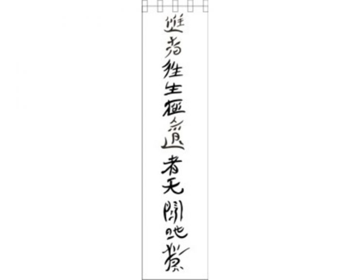 Historische Samurai ca.1574 Vlag FP-2346