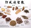 20 List of Japanese Herbal Medicine from Kampo Medication