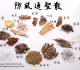 20 List of Japanese Herbal Medicine from Kampo Medication