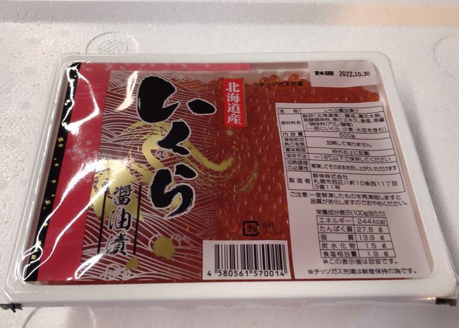 Hokkaido Shoyu Ikura (Soy Sauce Marinated Salmon Roe)