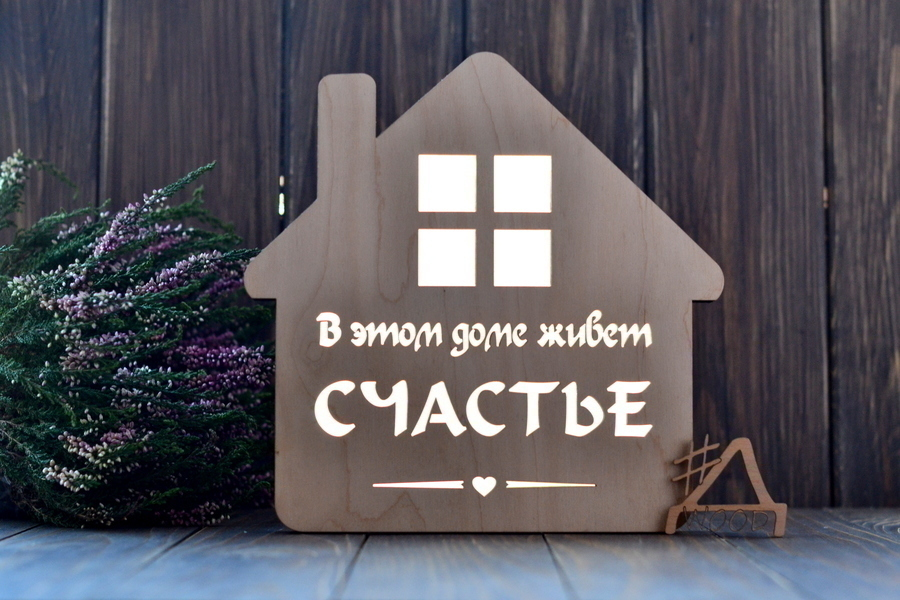 вроде картинки с надписью дом любви и счастья том, чтобы