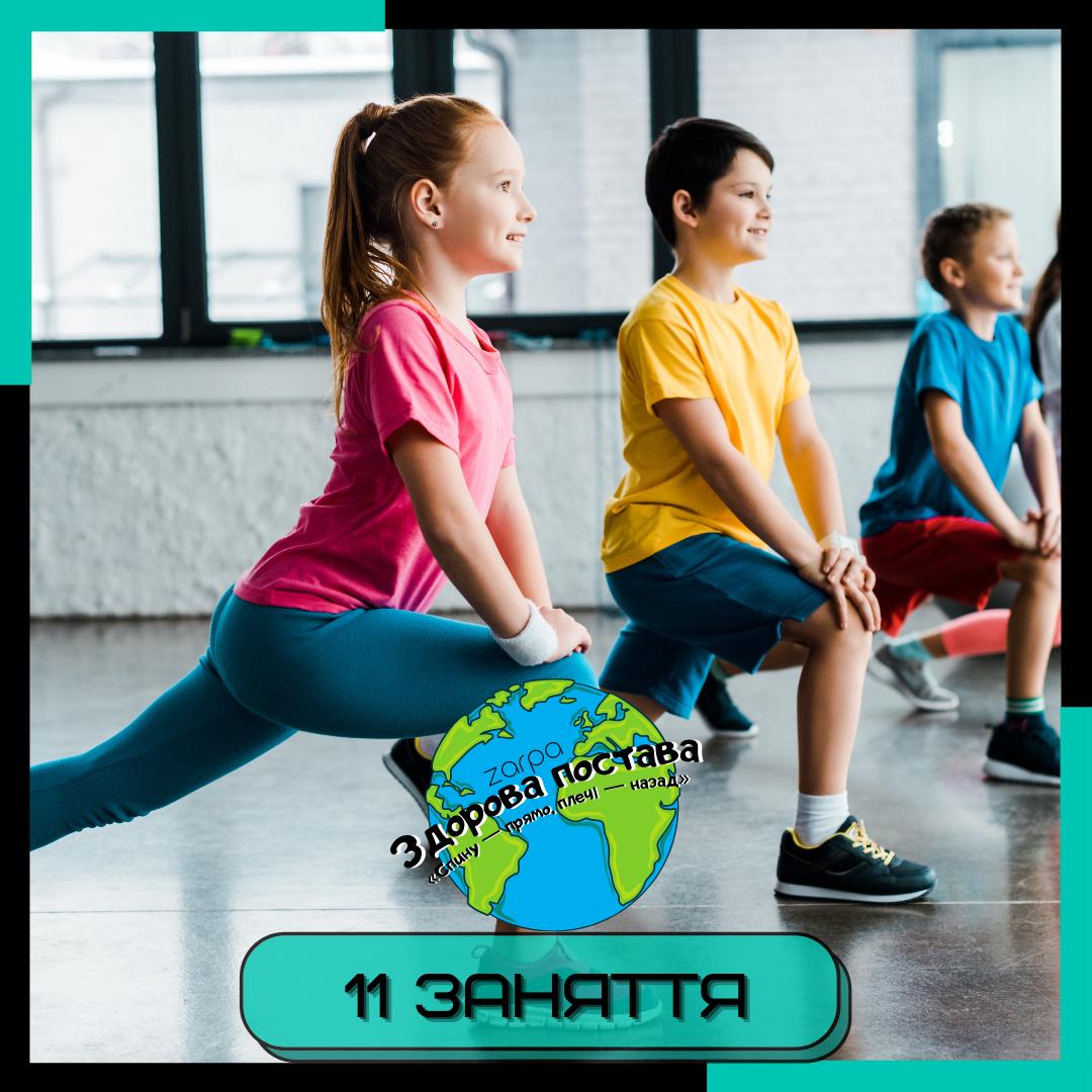 Здорова постава 11 занять