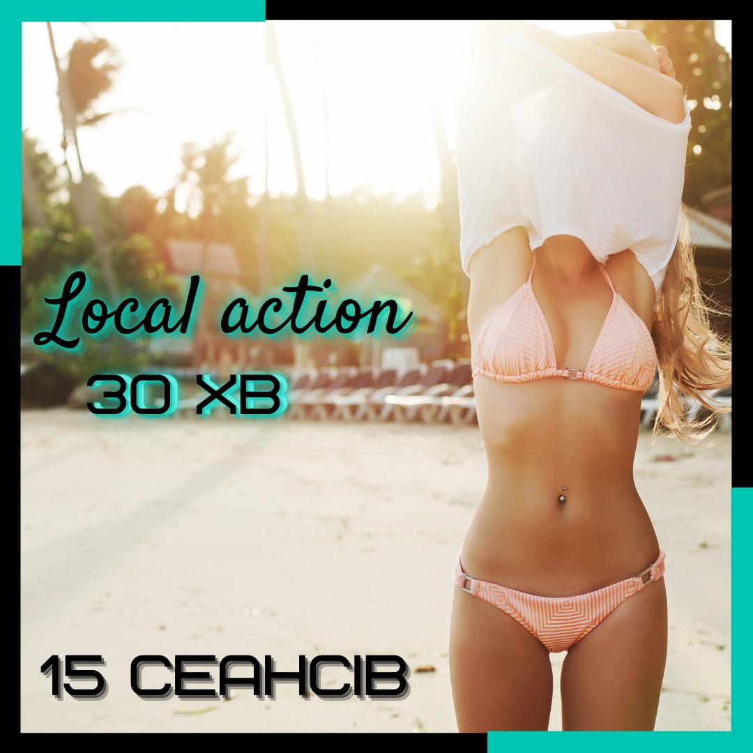 Local action (локальної дії) 15 сеансів 30 хв.