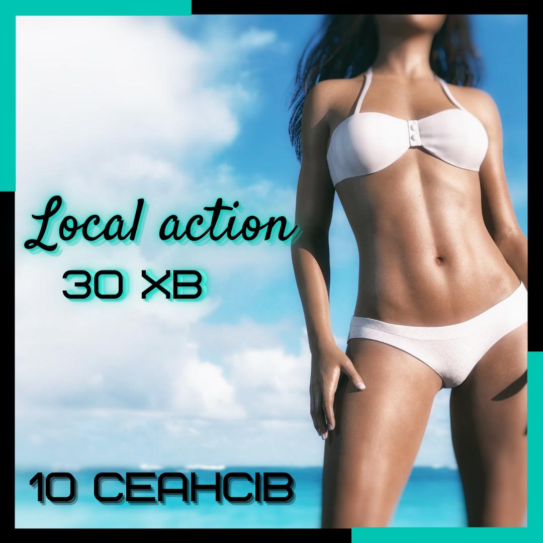 Local action (локальної дії) 10 сеансів 30 хв.