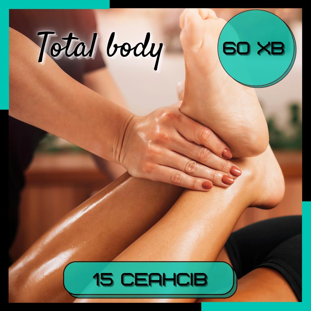 Total body (всього тіла) 15 сеансів 60 хв.