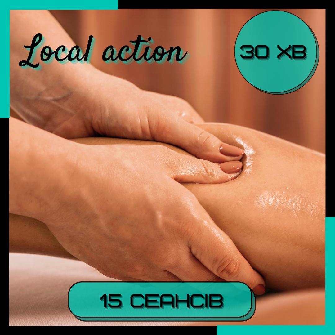 Local action (локальної дії) 15 сеансів