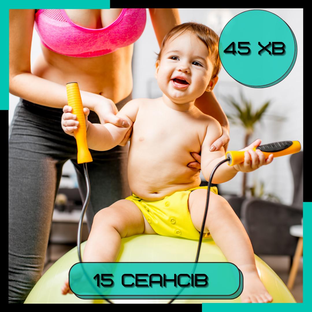 Масаж та заняття для немовлят 45 хв. 15 сеансів