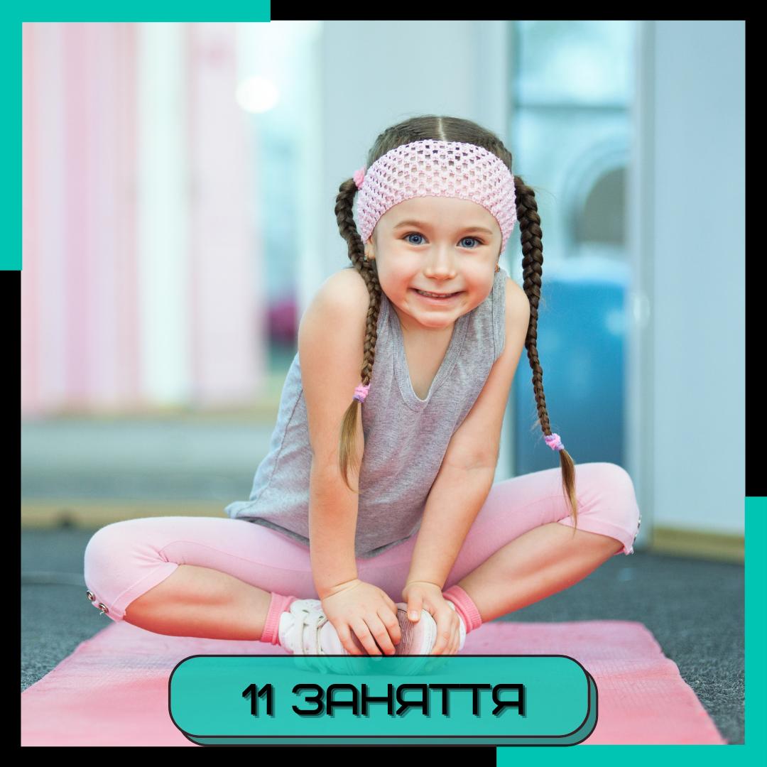 11 занять з фізичним терапевтом дитячий абонемент